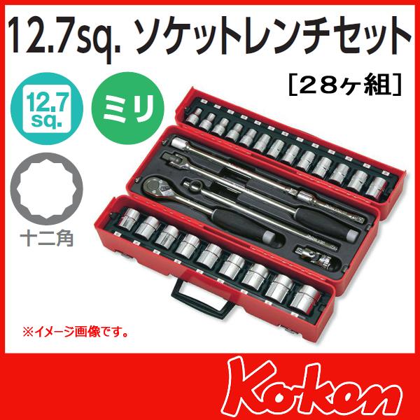 Koken コーケン 山下工業研究所 工具セット