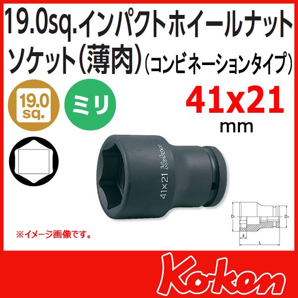 Koken コーケン 山下工業研究所 PW6-41x21mm 大型ホイールナット用ソケットレンチ