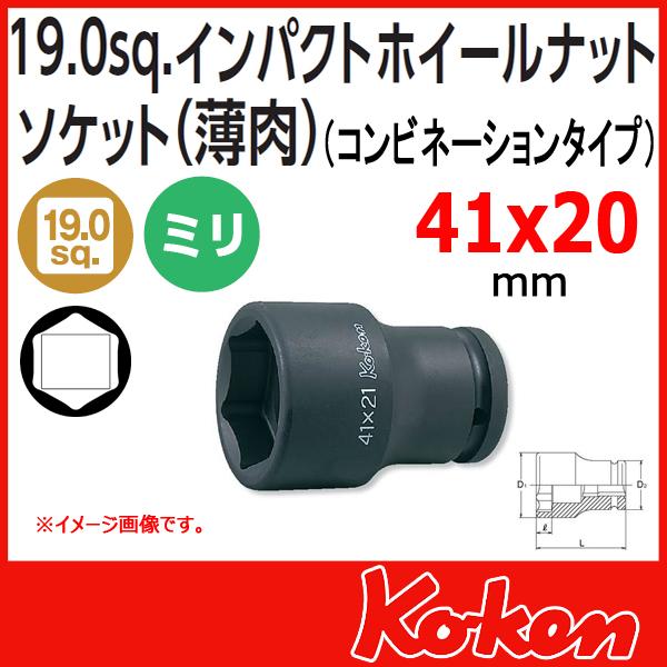 Koken コーケン 山下工業研究所 大型ホイールナットソケットレンチ 41x20