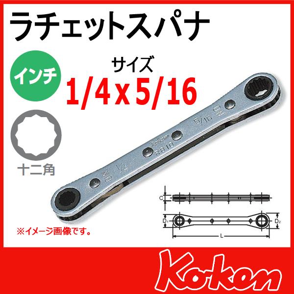 Koken コーケン 山下工業研究所 R810-1/4x5/16 インチサイズ 板ラチェットレンチ