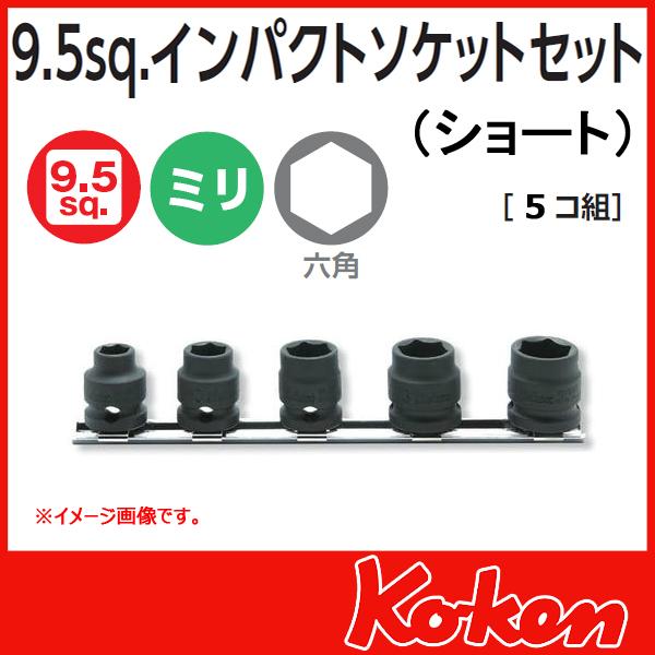 Koken コーケン 山下工業研究所 ショートインパクトソケットセット