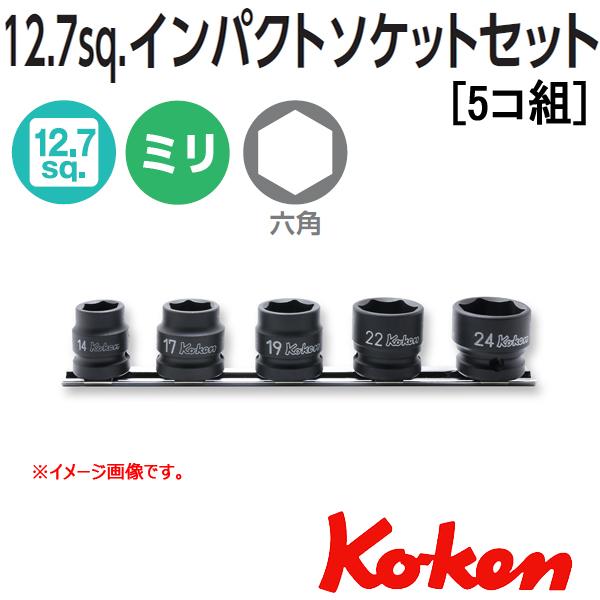Koken コーケン 山下工業研究所 スタビー インパクトソケットセット