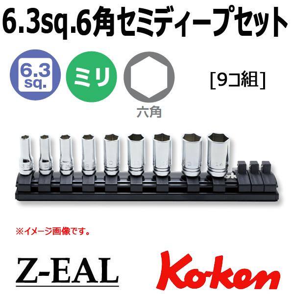 Koken(コーケン)1/4SQ. Z-EAL 6角セミディープソケット レールセット 9ヶ組 (RS2300XZ/9)