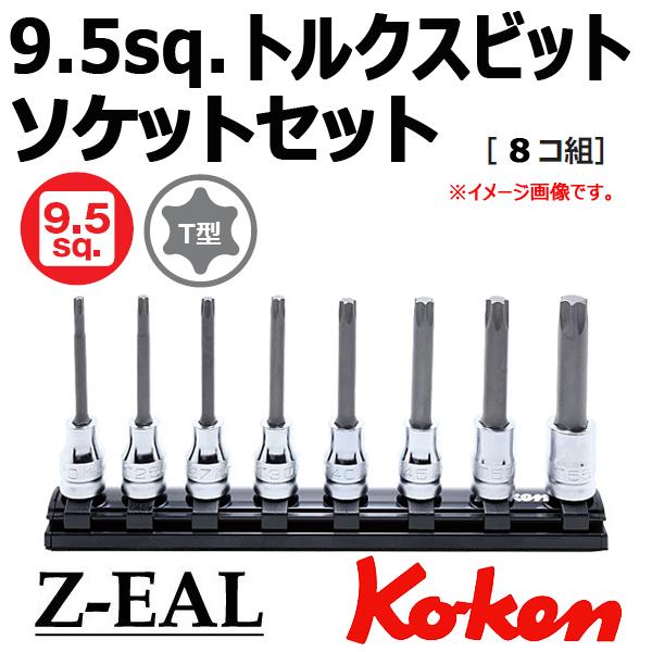 Koken(コーケン)3/8SQ. Z-EAL ロングトルクスビットソケット レールセット 8ヶ組 (RS3025Z/8-L75)