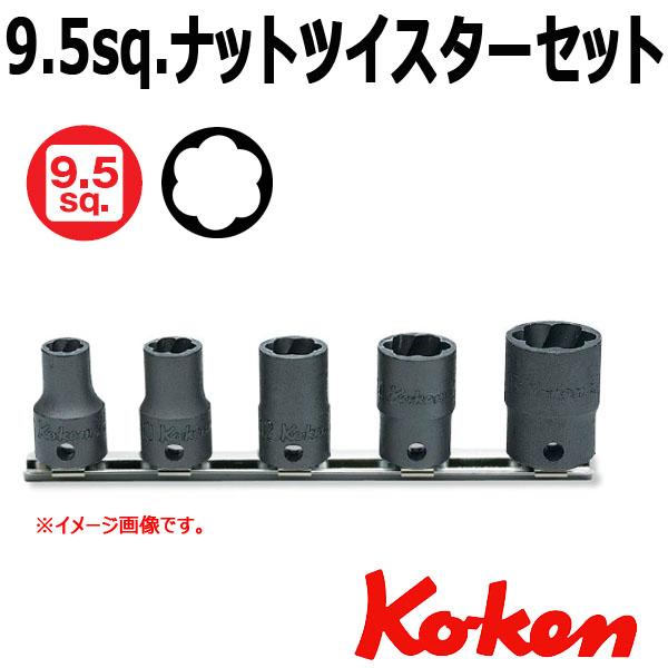 Koken コーケン 山下工業研究所 ナットツイスター