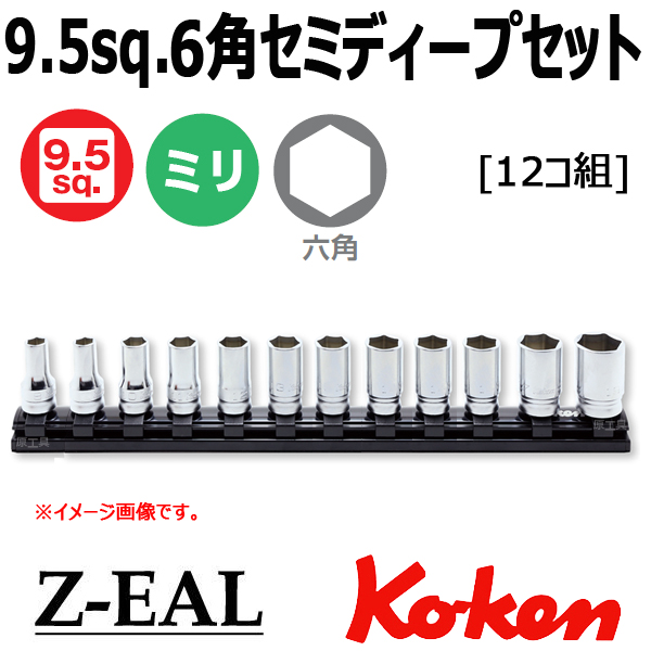 Koken(コーケン)3/8SQ. Z-EAL 6角セミディープソケット レールセット 12ヶ組 (RS3300XZ/12)