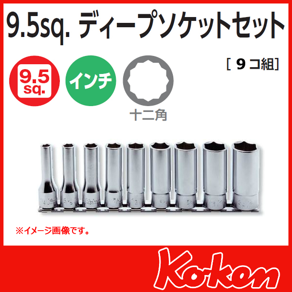 Koken RS3305A/9 インチソケットセット