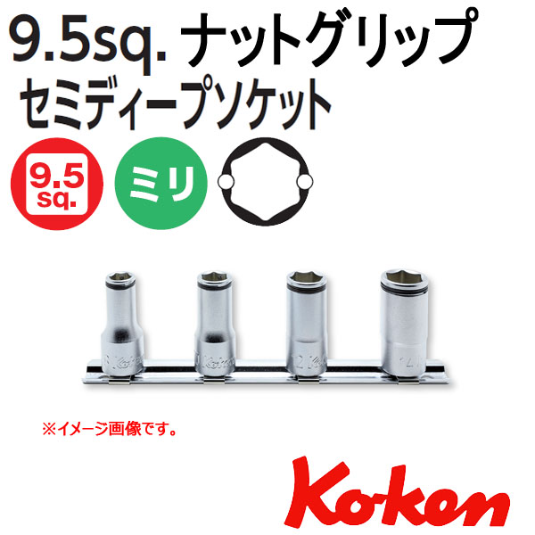 Koken RS3350X/4 セミディープソケットセット