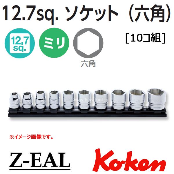 【送料無料】Koken(コーケン)1/2SQ. Z-EAL 6角ソケット レールセット 10ヶ組 (RS4400MZ/10)