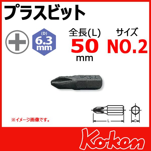Koken 108P-50-2 ビット工具