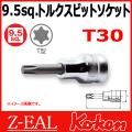 Koken�ʥ�������ˡ�3/8��-9.5�� Z-EAL���ȥ륯���ӥåȥ����åȡ�3025Z-50-T30
