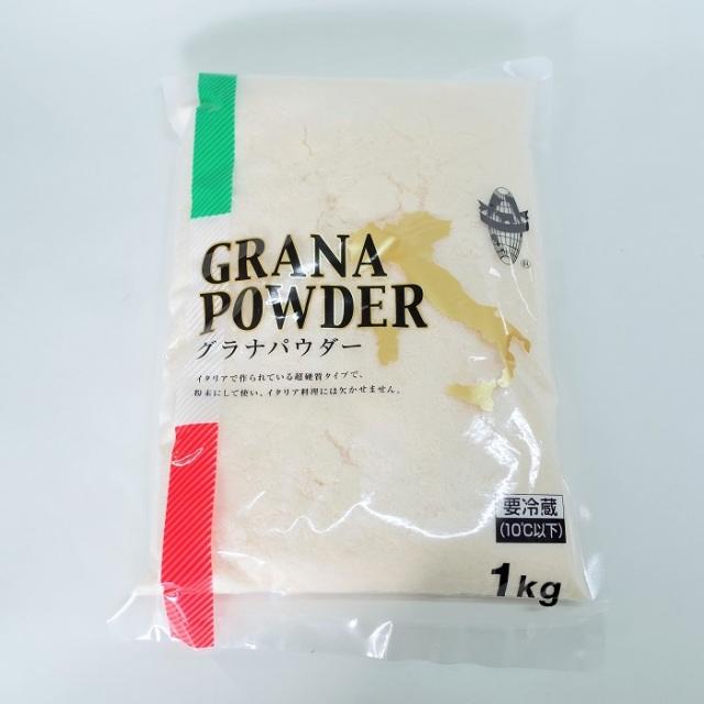 【パウダー】グラナ パウダー 1kg【イタリア産】