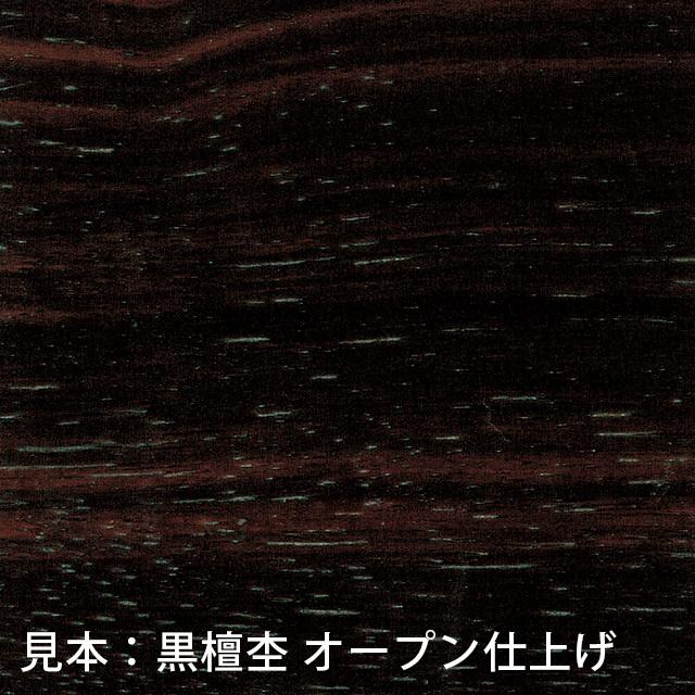 見本:黒檀杢 オープン仕上げ