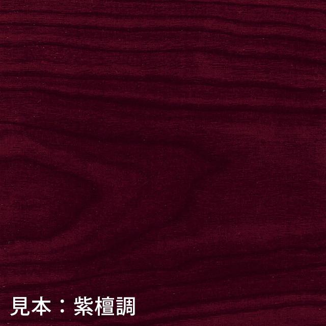 見本:紫檀調
