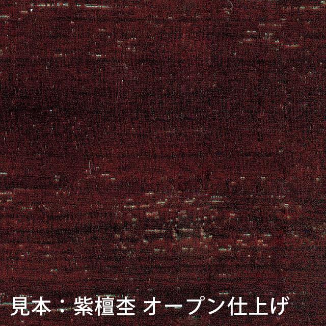見本:紫檀杢 オープン仕上げ