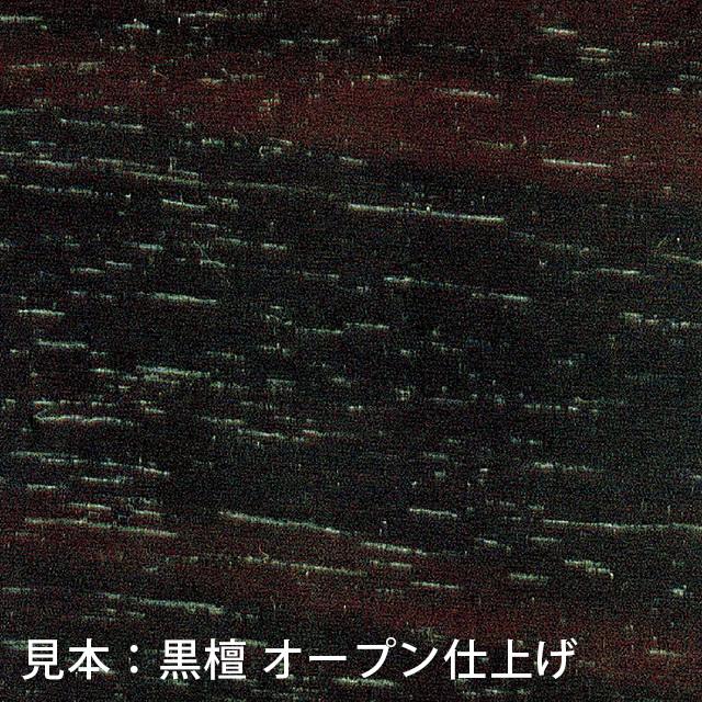 見本:黒檀 オープン仕上げ
