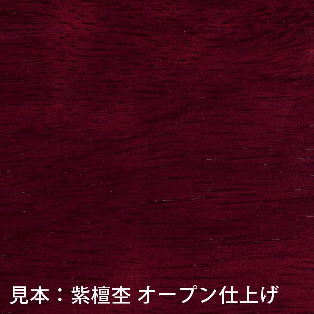 見本:紫檀 オープン仕上げ