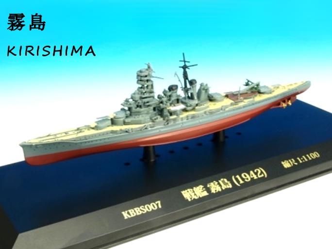KBシップス  戦艦 霧島 (1942)
