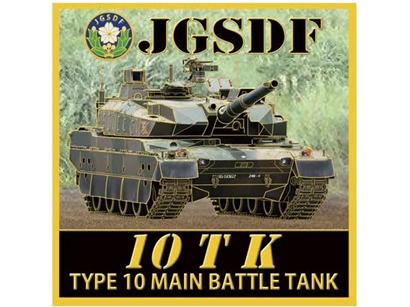 彫金アート ステッカー 陸上自衛隊 10式戦車 10TK