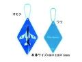 IWAYA/イワヤ ブルーインパルス 反射マスコット T-4