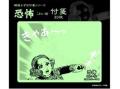 KBオリジナル アイテム 付箋 楳図かずお No.6 恐怖2