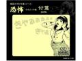 KBオリジナル アイテム 付箋 楳図かずお No.7 恐怖3