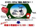 KBオリジナルアイテム 福箱 戦闘機