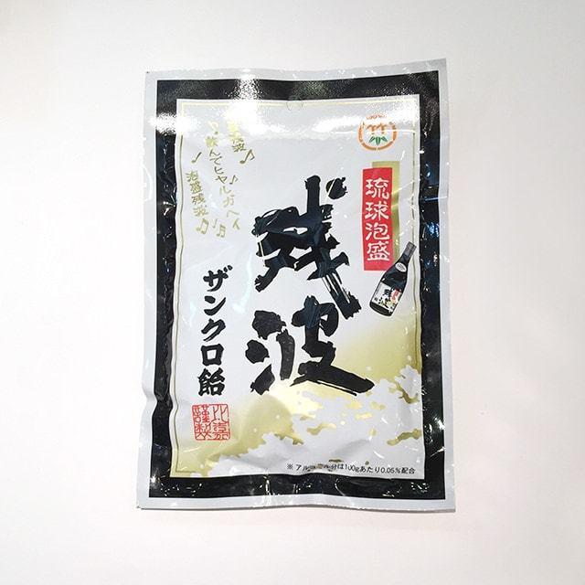 琉球泡盛 残波ザンクロ飴 [90g](粒)