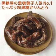 黒糖屋の黒糖菓子人気NO1のたっぷり粉黒糖かりんとう