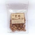 黒糖カシューナッツ[100g]