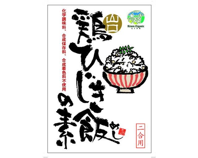 長州どり使用 鶏ひじき飯の素(2合用)