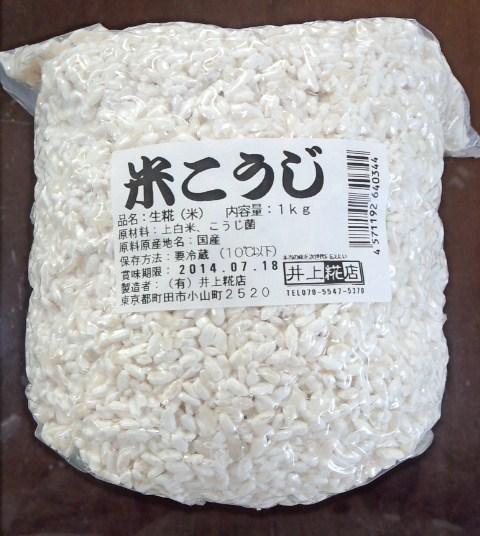 米こうじ 1kg