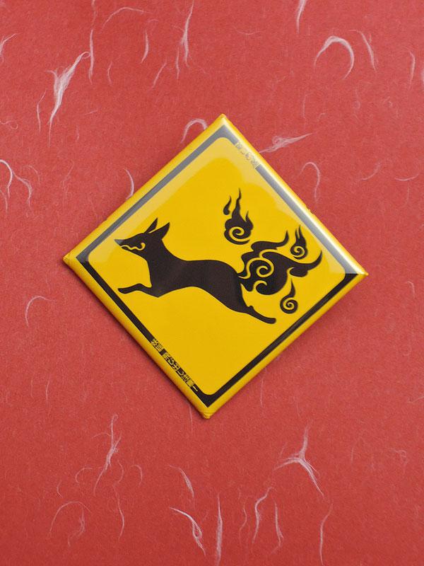だいきょ屋:妖狐飛び出し注意缶バッジ