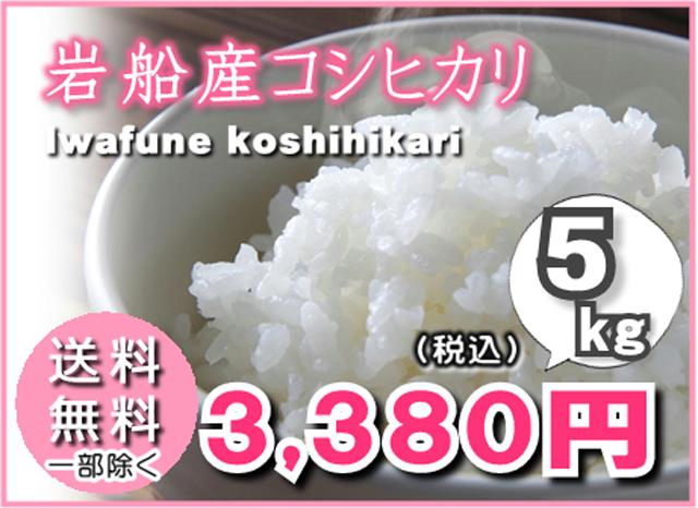 岩船産コシヒカリ5kg