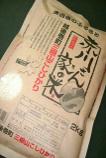 赤川さん家の米2kg
