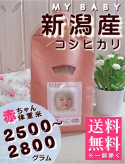 出産内祝い体重米 MY BABY新潟:2500~2800g