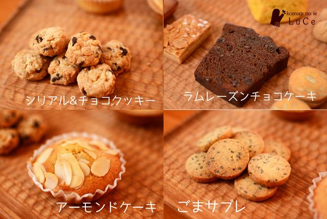 焼き菓子セット3月1