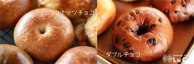 17_2月_焼き菓子ベーグル