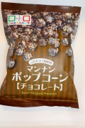 マンナンポップコーンチョコレート1袋