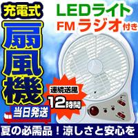 充電式サーキュレーター 扇風機