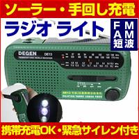10のお役立ち機能を搭載の多機能ラジオ