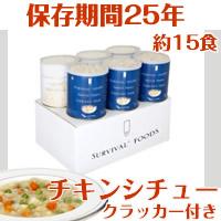 サバイバルフーズファミリーセット クラッカー3缶&チキンシチュー(約15食)【非常食 長期保存食】送料無料