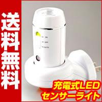 充電式LEDセンサーナイトライト