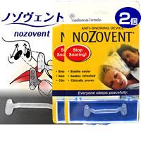 ノゾヴェント 2個