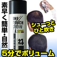 薄毛の方へ!お手軽簡単増毛スプレー「ワンタッチグローEX」by これこれ倶楽部