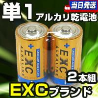 単1乾電池 2本組シュリンクパック