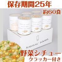 サバイバルフーズファミリーセット クラッカー3缶&野菜シチュー3缶 (約60食)【非常食 長期保存食】送料無料