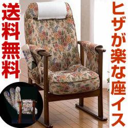 リクライニング高座いす(木製肘付き)【立つのらくらく】【高座イス】【リクライニング】【ひざ腰らくらく】【高級座椅子】【送料無料】