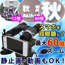 スマホで60倍の写真を撮る双眼鏡
