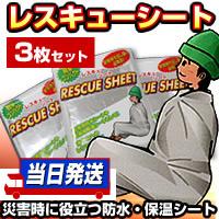 レスキューシート RESCUE SHEET 3枚セット(アルミブランケット)
